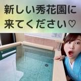 祝☆本日オープンです!!