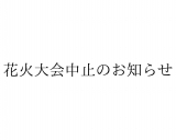 花火大会中止のお知らせ
