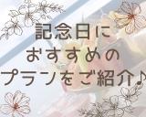 記念日にピッタリのプラン、あります!!
